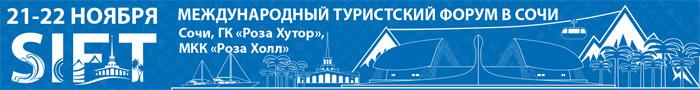 Международный туристский форум в Сочи «SIFT-2019»