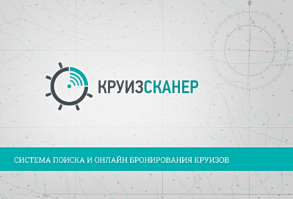 Туроператор «Инфлот круизы и путешествия» запустит новую систему online-бронирования круизов
