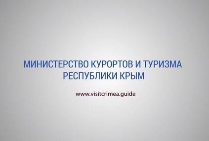 Запущен информационный турпортал Республики Крым