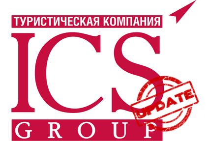 Нововведения в системе бронирования туров оператора ICS Travel Group