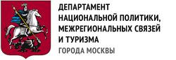департамент по туризму москвы