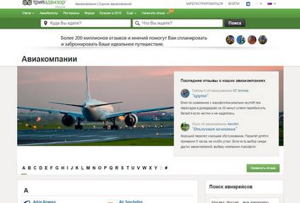На портале путешествий TripAdvisor появилась возможность писать отзывы об авиакомпаниях
