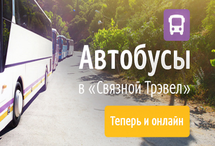 «Связной Трэвел» внедрил сервис по покупке билетов на автобус