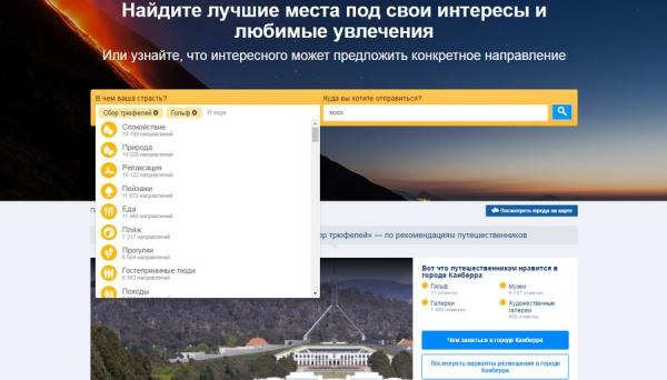 Поиск по увлечениям на сайте сервиса онлайн-бронирования отелей Booking.com