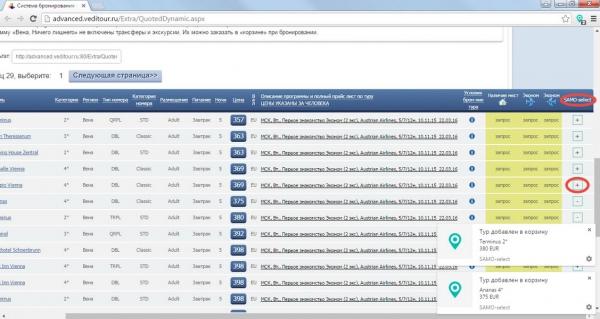 Работа с расширением SAMO-select на сайте туроператора Веди Тургрупп