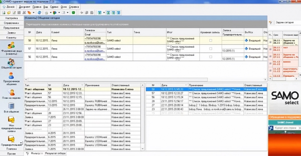 Интеграция SAMO-select с программой САМО-турагент