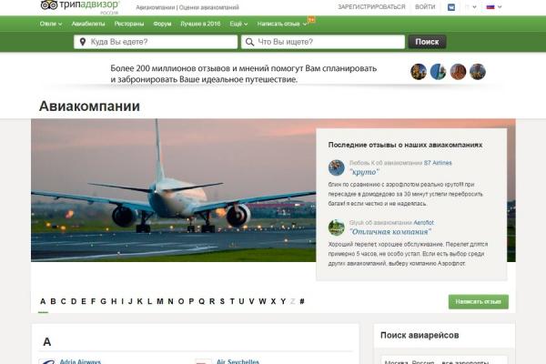 Раздел Авиакомпании на портале TripAdvisor