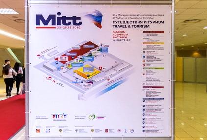 IT-компании, принявшие участие в MITT-2016