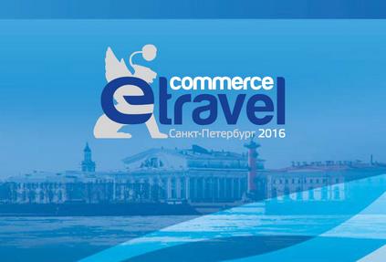 В Санкт-Петербурге прошла конференция, посвященная IT-технологиям и электронной коммерции в туризме