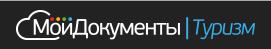 моидокументы-туризм логотип