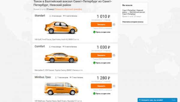 Онлайн-сервис заказа индивидуальных трансферов CARSRENT