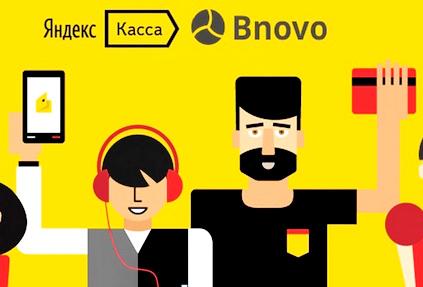 Компания Bnovo интегрировала модуль онлайн-бронирования с Яндекс.Деньгами