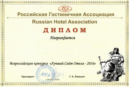Подведены итоги 7-го Всероссийского конкурса «Лучший сайт отеля – 2016»