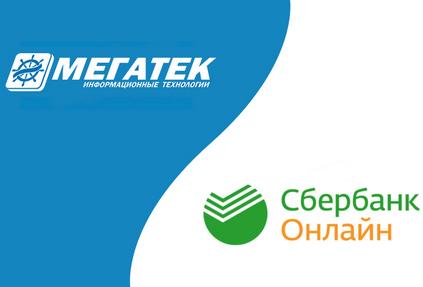 Мегатек сообщил об интеграции Мастер-Тура со Сбербанком