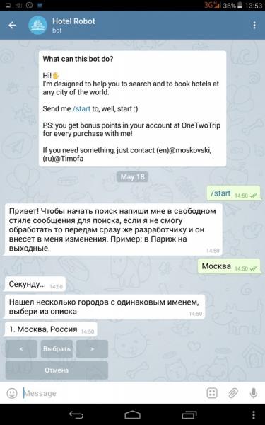 Поиск отелей в мобильном приложении Telegram с помощью бота Hotel Robot