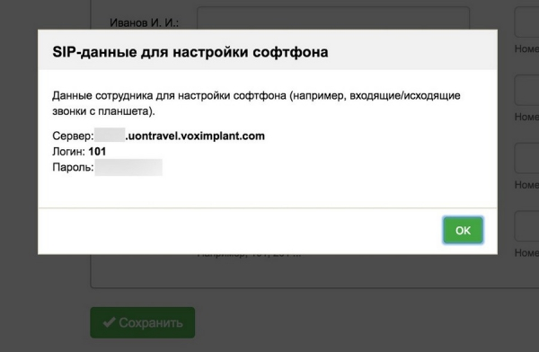 Использование телефонии и SIP в U-ON.Travel