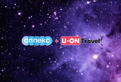 U-ON.Travel интегрировали с АППЕКС