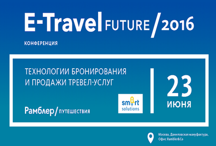 Программа конференции E-Travel Future 2016