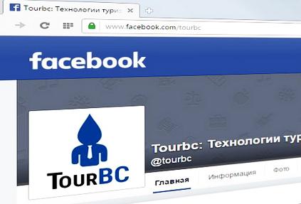 Открытие страницы TourBC в Facebook