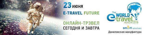 E-Travel Future пройдет в Москве 23 июня
