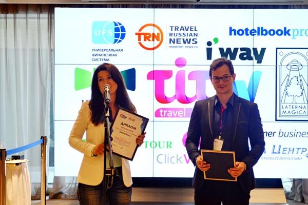 Награждение лауреатов, участников и победителей премии Best Travel IT Solutions 2016