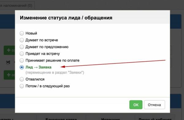 Перевод обращения в заявку