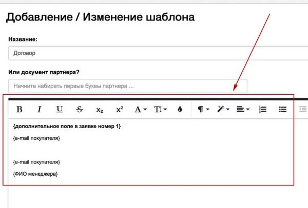 Обновленный текстовый редактор