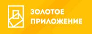 золотое приложение логотип