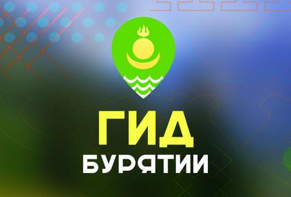 Мобильное приложение Гид Бурятии