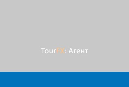 Вышла новая версия CRM-системы для турагентств TourFX: Агент