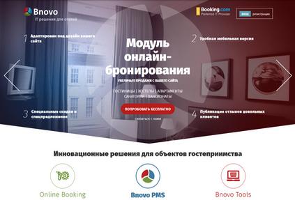 Компания Bnovo обновила дизайн своего сайта