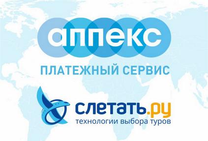 Слетать.ру подключилась к АППЕКС