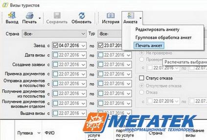 Мегатек реализовал в Мастер-Туре возможность групповой печати визовых анкет