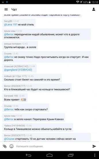 Чат в приложении Крым Паром