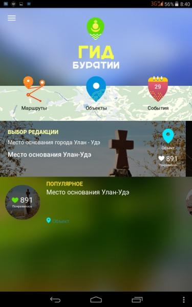 Главный экран мобильного приложения Гид Бурятии