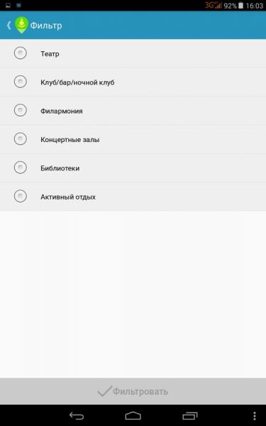 Разновидности объектов в категории Досуг в настройках фильтров объектов