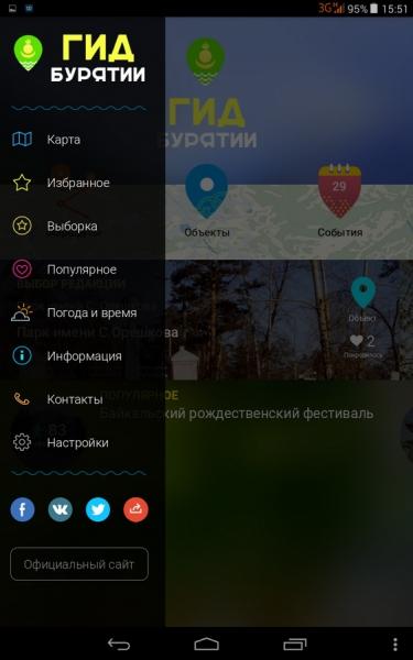 Основное меню приложения Гид Бурятии