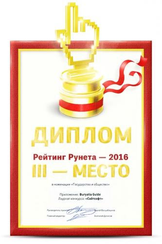 Награда от Рейтинга Рунета