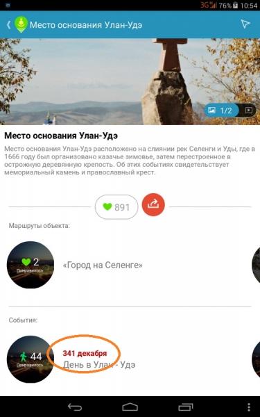 Ошибочная дата события в описании объекта Место основания Улан-Удэ