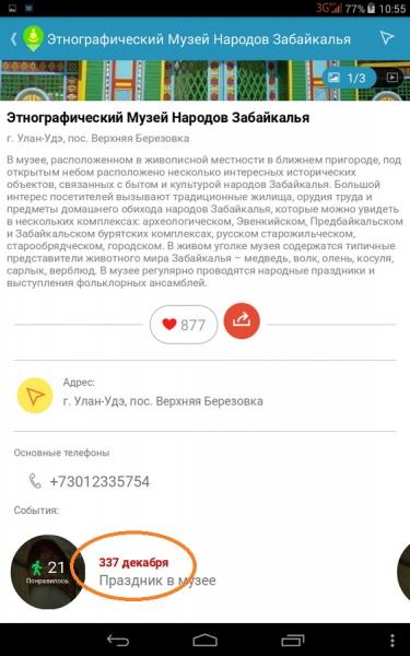 Ошибочная дата события в описании объекта Этнографический Музей Народов Забайкалья