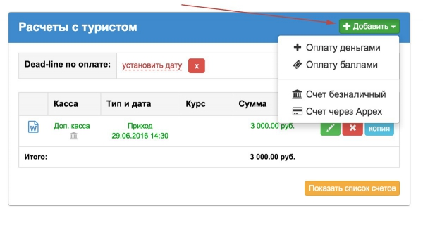 Видоизмененный блок расчетов с клиентом в заявке