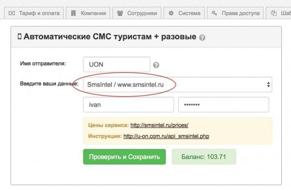 Интеграция с SMS-сервисом SMSintel