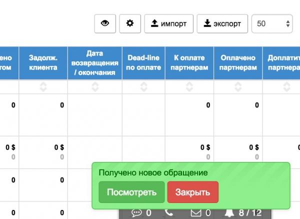 Уведомление при поступлении заявки с интернет-сайта турфирмы