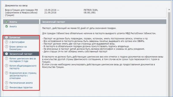 Список документов на визу и требования к ним в личном кабинете