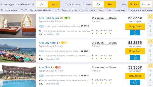 Простой подбор тура в системе поиска туров Слетать.ру