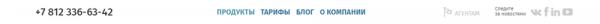 Фиксированное плавающее меню на старой версии главной страницы сайта Bnovo