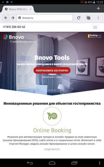 Верхняя часть главной страницы сайта Bnovo на экране мобильного устройства