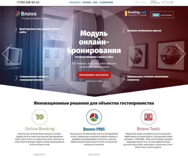 Верхняя часть главной страницы сайта Bnovo