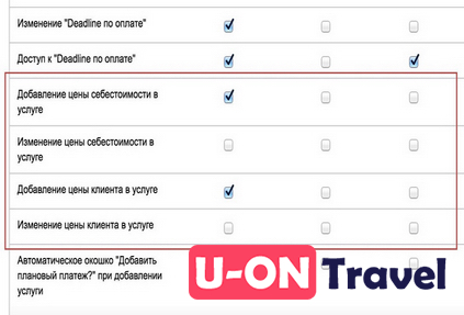 Обновления в CRM-системе U-ON.Travel