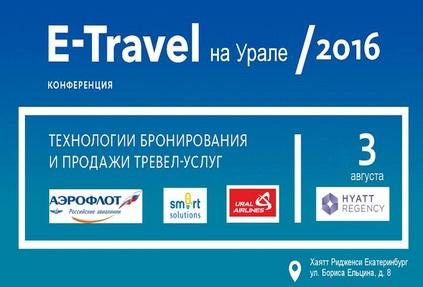 Программа конференции E-Travel на Урале 2016